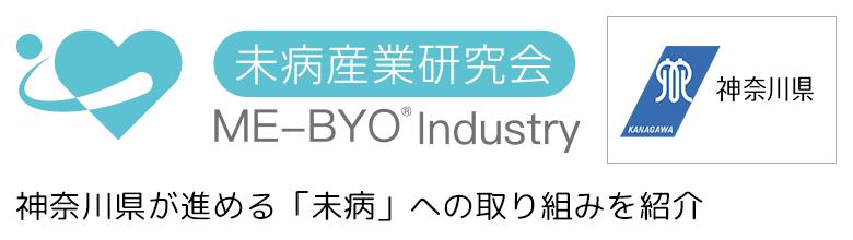 神奈川県未病産業研究会