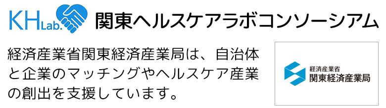 関東ヘルスケアラボコンソーシアムNews